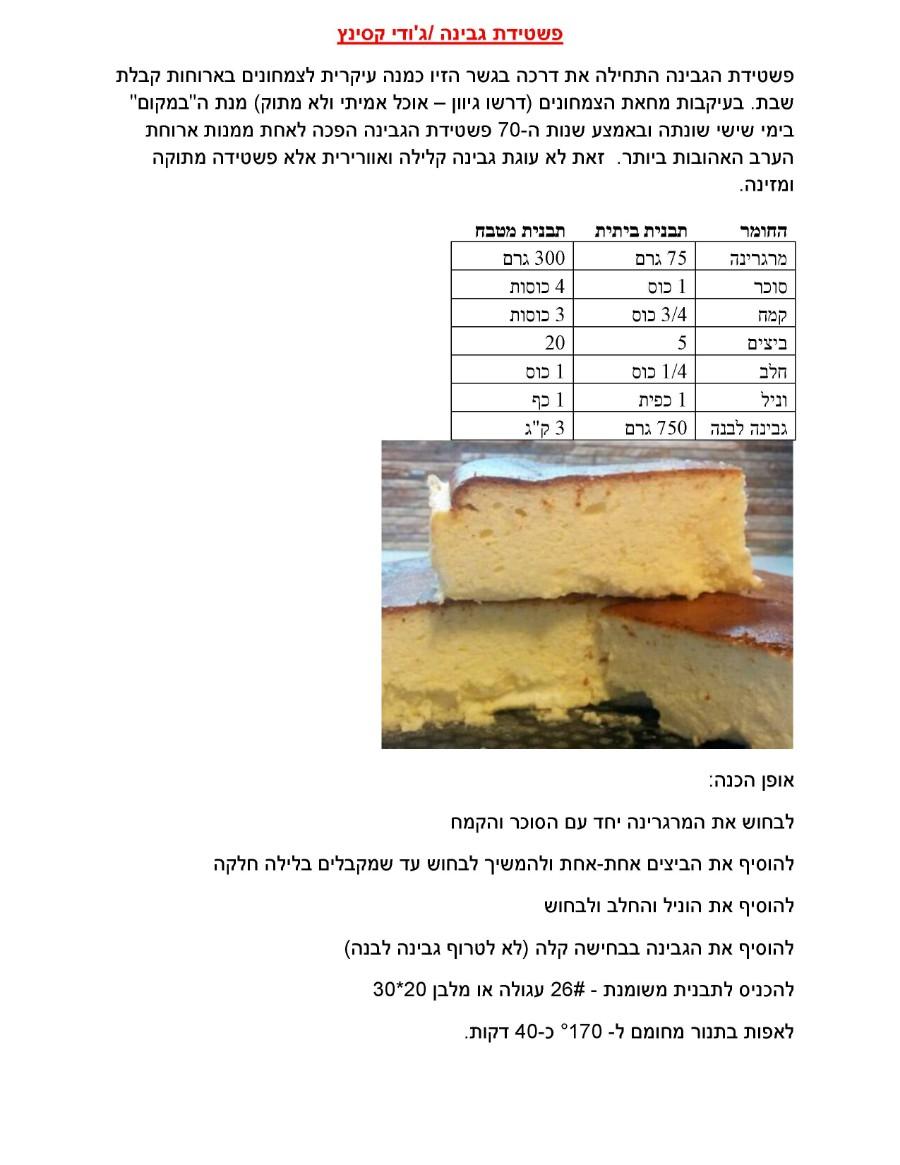 מתכון לפשטידת גבינה מתוקה של גודי קסינץ